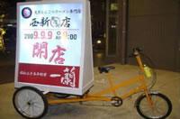 エコ自転車広告の導入事例・実績事例:天然とんこつラーメン専門店「一蘭」様