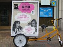 エコ自転車広告の導入事例・実績事例:イベント「誕生祭」の告知