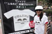 エコ自転車広告の導入事例・実績事例:Tシャツで「