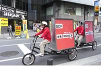 エコ自転車広告の導入事例・実績事例:株式会社GDP自社広告