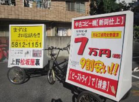 エコ自転車広告の導入事例:エコ自転車広告「アドクル」で中古コピー機をアピールその1