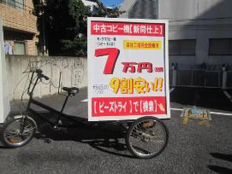 エコ自転車広告の導入事例:エコ車輌広告「アドクル」で中古コピー機をアピールその2
